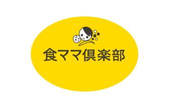 食ママ倶楽部