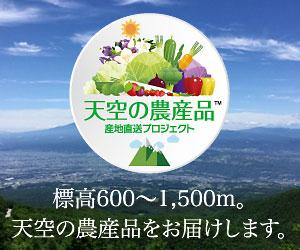 天空の農産品 産地直送プロジェクト