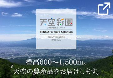 天空の農産品産地直送プロジェクト通販サイトへ